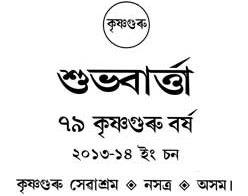 Subha barta 2013 2014